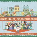 «Краевой конкурс  «Инициативное бюджетирование- 2020»