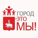 В Перми объявлен XXII конкурс социально значимых проектов «Город – это мы»