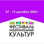 В Перми в онлайн-формате пройдёт «Фестиваль национальных культур»
