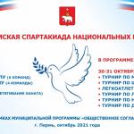 Седьмая Пермская Спартакиада национальных видов спорта